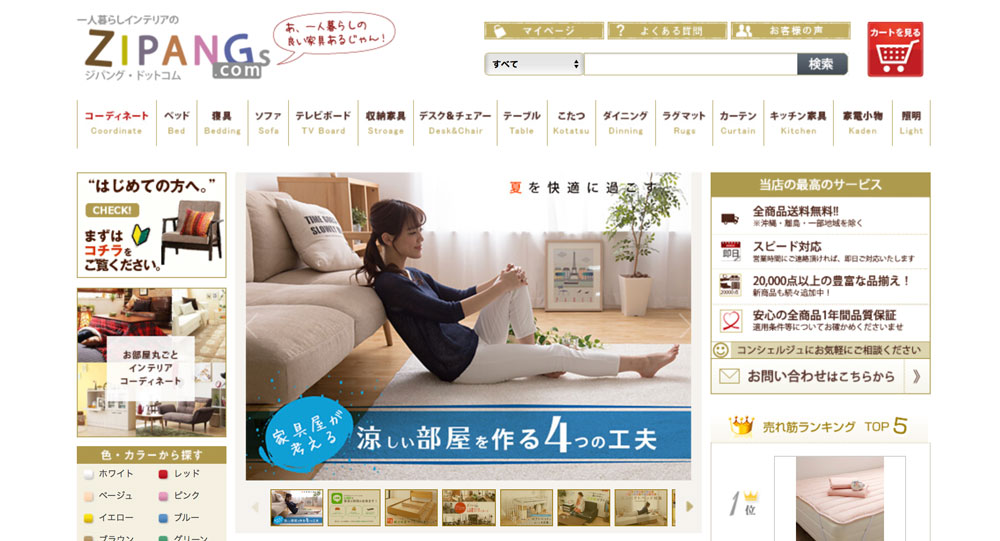 ジパング.com公式サイト