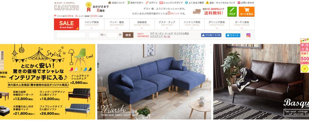 家具350公式サイト