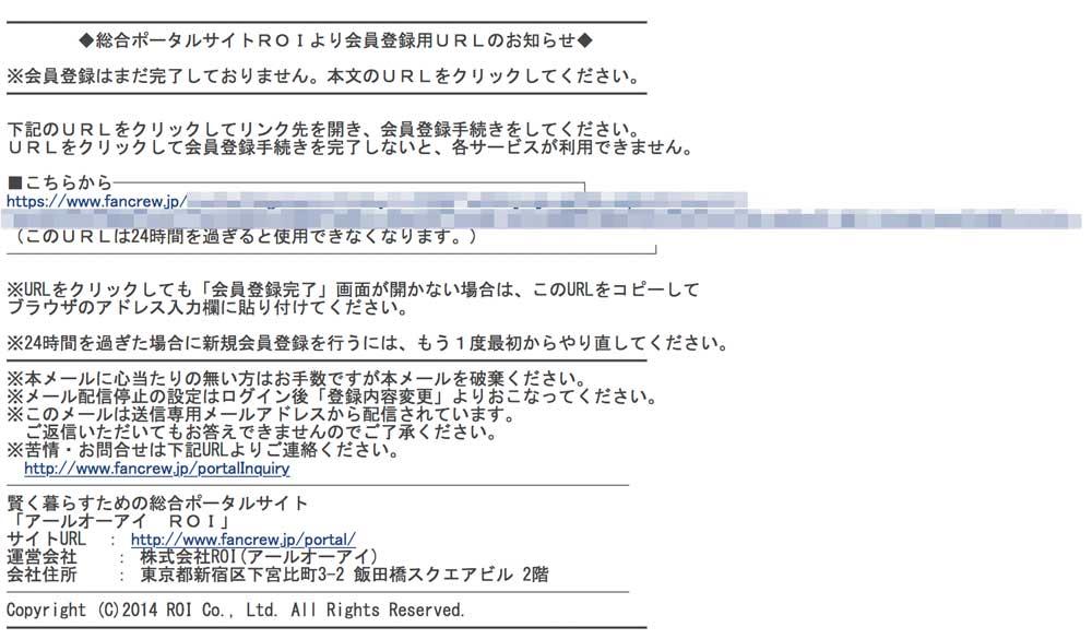 ファンくる会員登録方法4