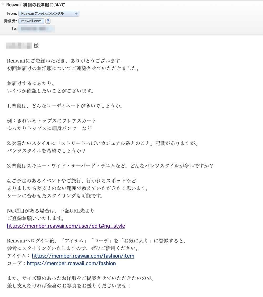 Rcawaii初回レンタル注文後、スタイリストからメールが来る