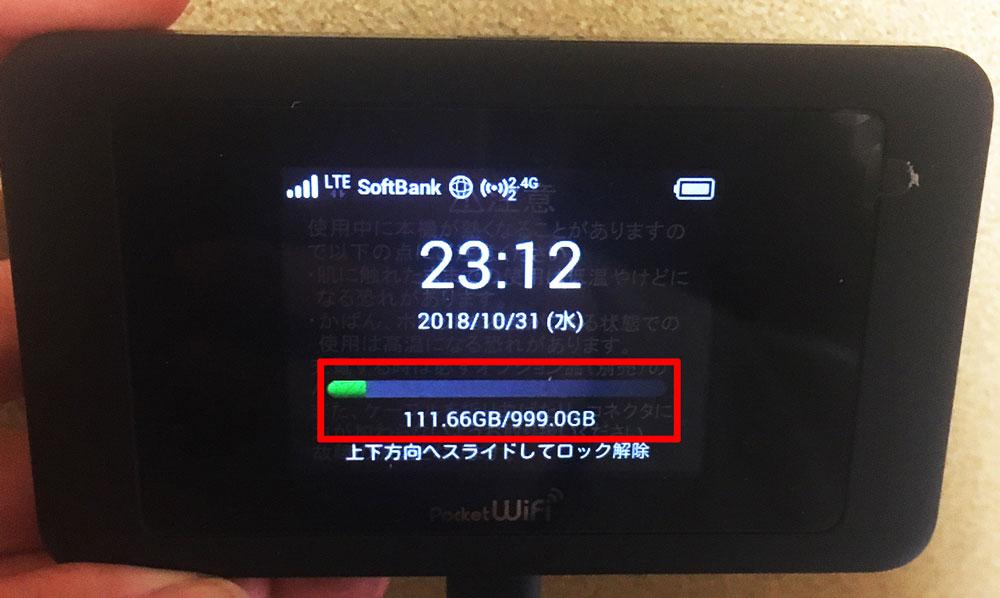 STAR WiFi通信制限なし。1ヶ月で100GB以上使えた