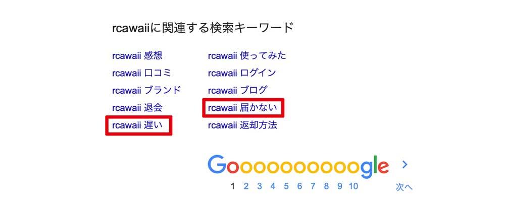 Rcawaii届かない!遅い!