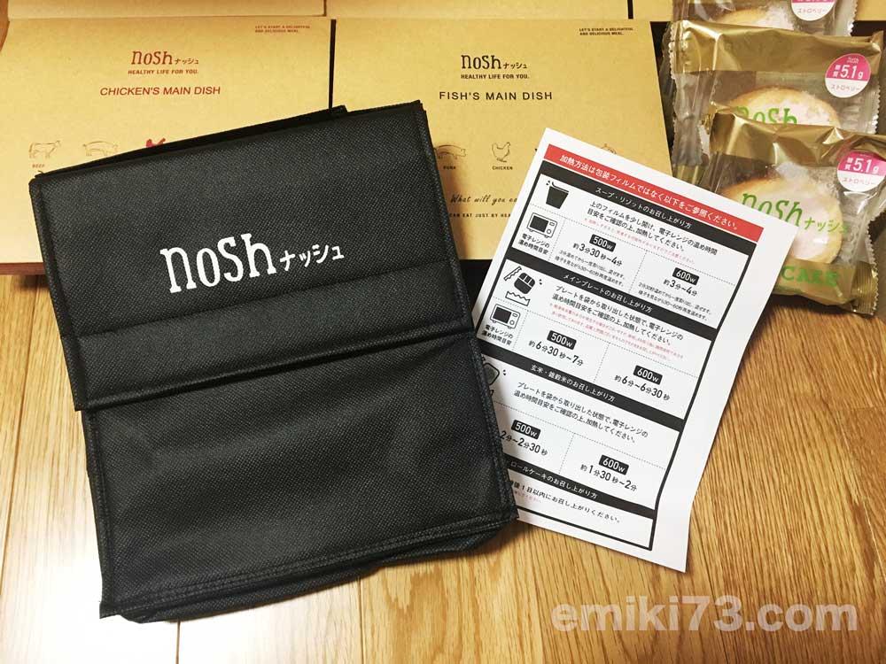 noshで注文したお弁当以外の同梱物