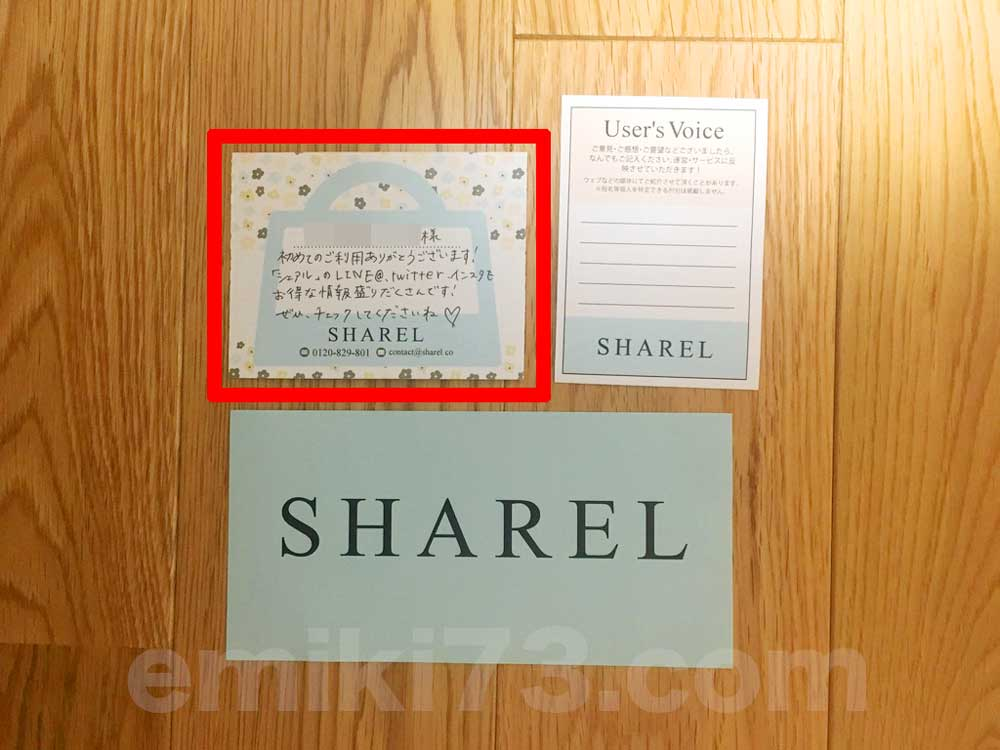 シェアル(SHAREL)でブランドバッグをレンタルした。手書きメッセージがついていた