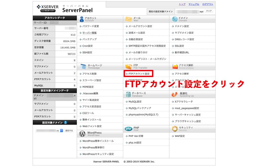 「FTPアカウント設定」をクリック