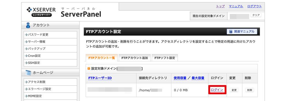 削除するブログのデータが格納されているFTPヘログイン