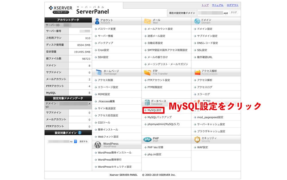 「MySQL設定」をクリック