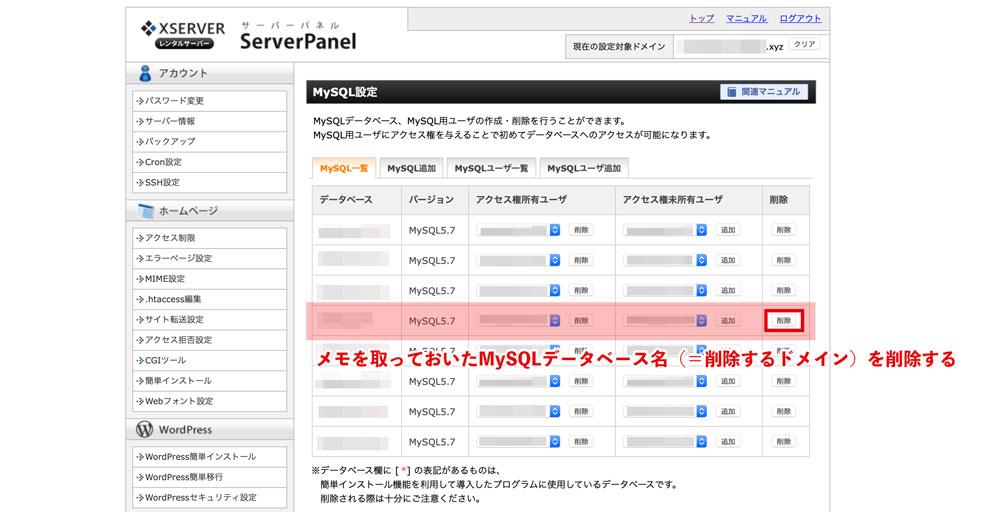 削除するMySQLデータベース名を選んで削除
