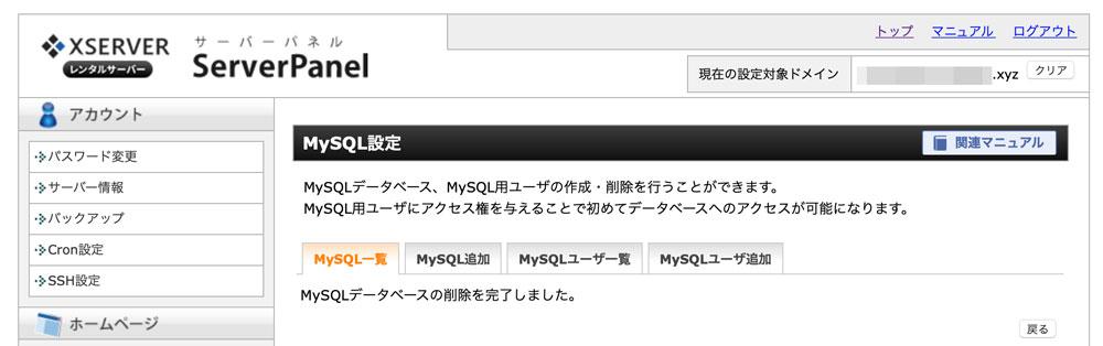 MySQLデータベースの削除を完了しました。