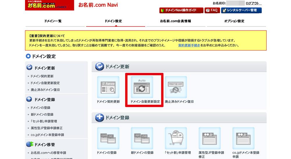 お名前.com Naviの「ドメイン自動更新設定」をクリック