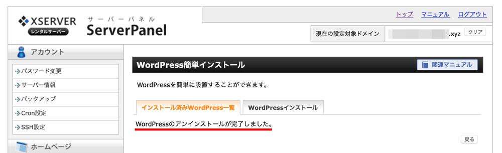 「WordPressのアンインストールが完了しました。」